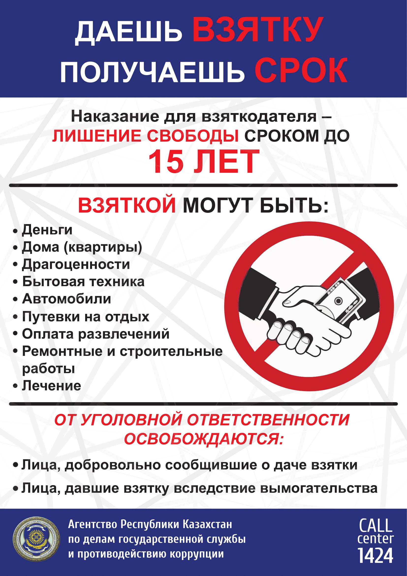 Эскиз флаера рус2
